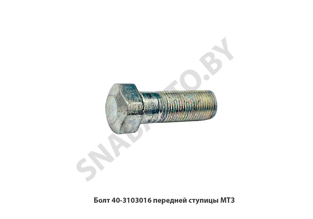 Болт передней ступицы МТЗ (00)