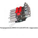 Распределитель МР80-4/4-222G МТЗ-80 с гидрозамком