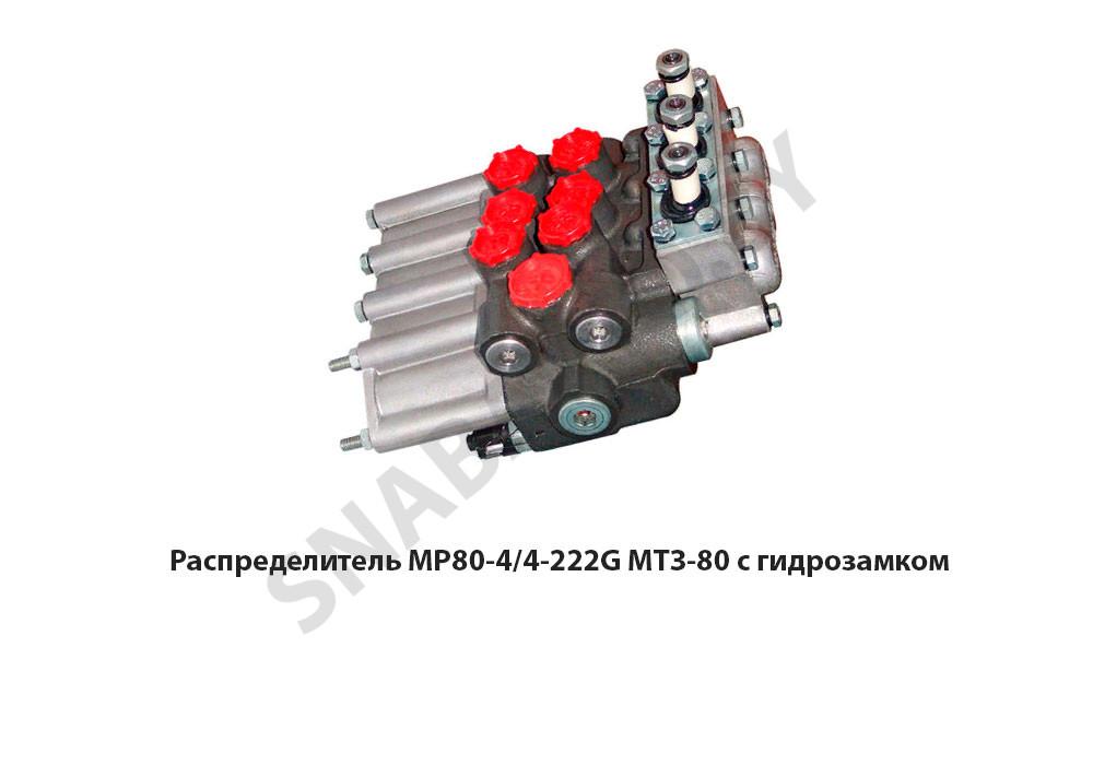 МР80-4/4-222G