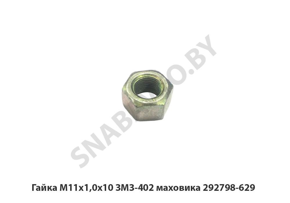 Гайка М11х1,0х10 ЗМЗ-402 маховика