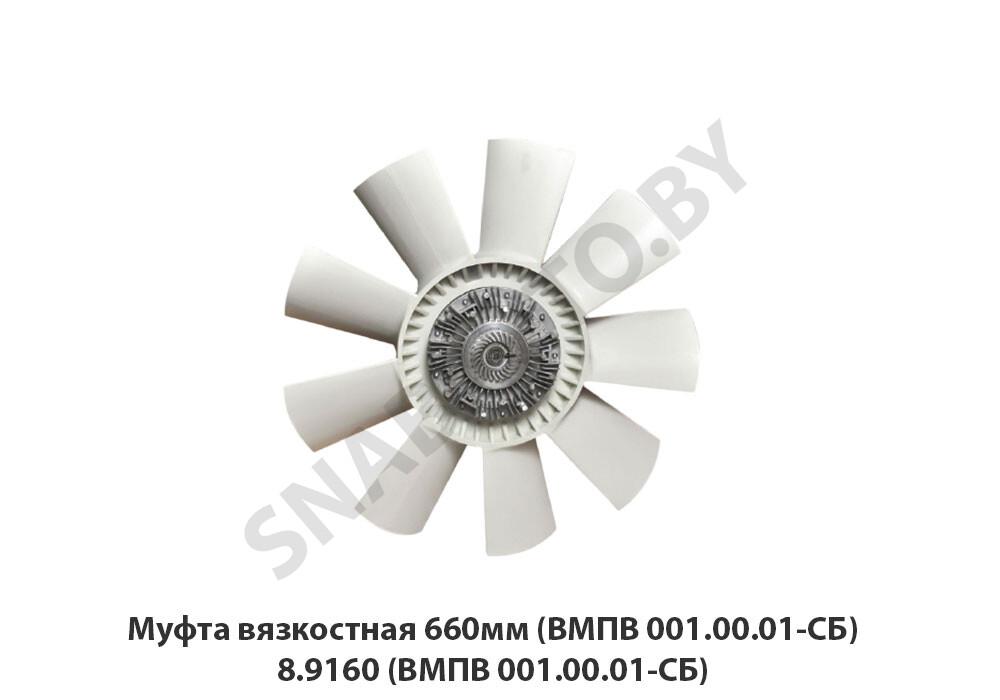 Муфта вязкостная 660мм (ВМПВ 001.00.01-СБ)