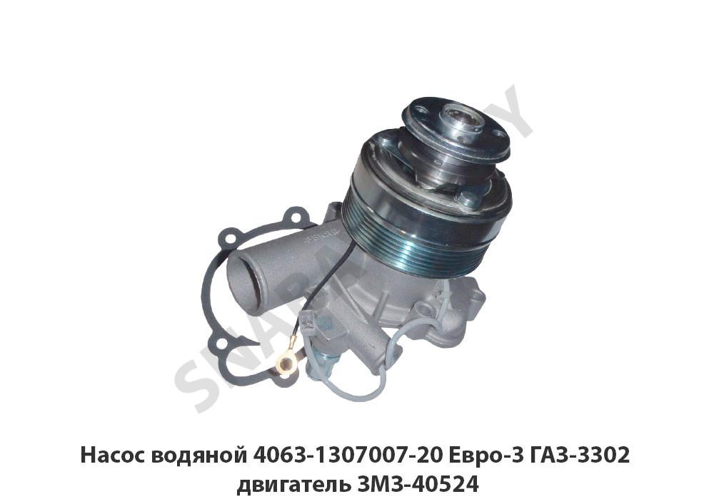 Насос водяной 4063-1307007-20 Евро-3 ГАЗ-3302 двигатель ЗМЗ-40524