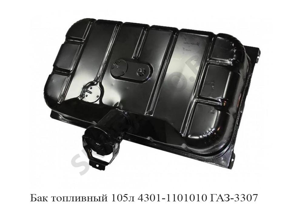 Бак топливный 105л ГАЗ-3307