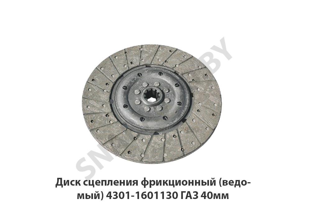 Диск сцепления фрикционный (ведомый) ГАЗ 40мм.