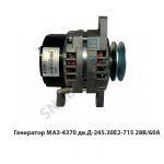 Генератор МАЗ-4370 дв.Д-245.30Е2-715 28В/60А