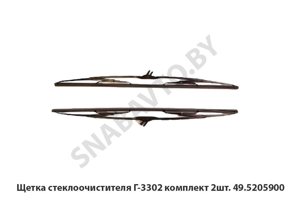 Щетка стеклоочистителя Г-3302 комплект 2шт.