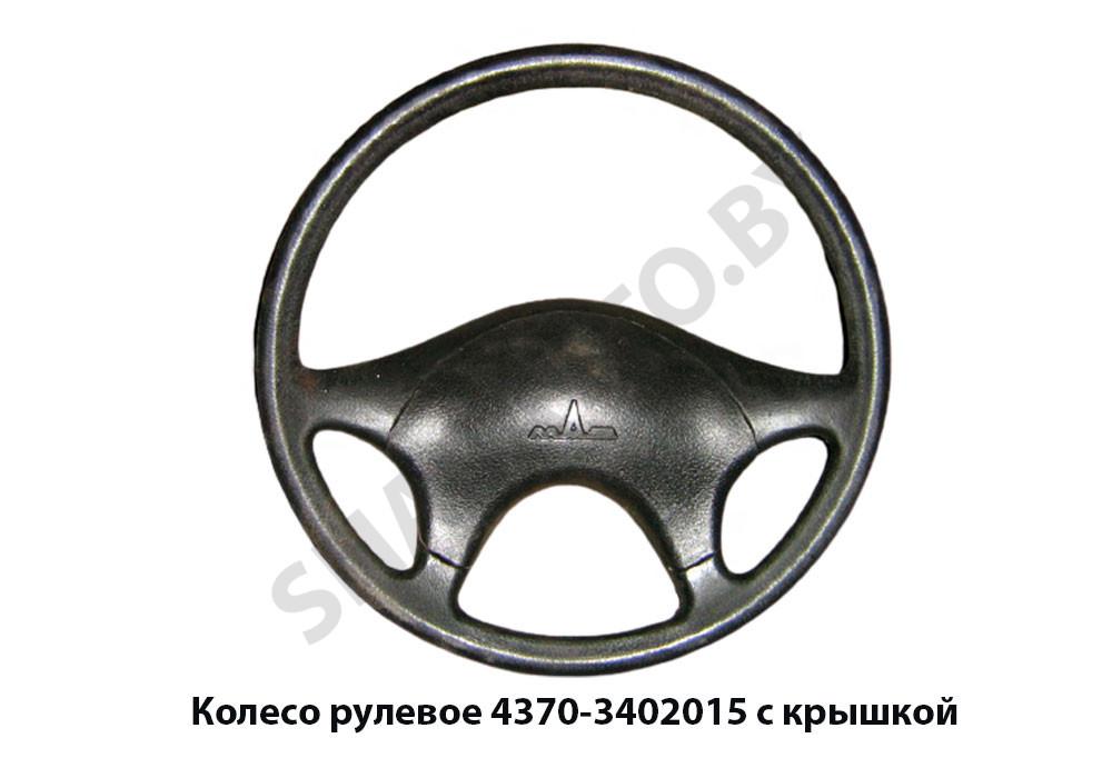 Колесо рулевое  с крышкой