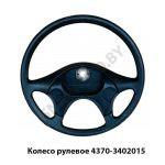 Колесо рулевое МАЗ-4370 без крышки