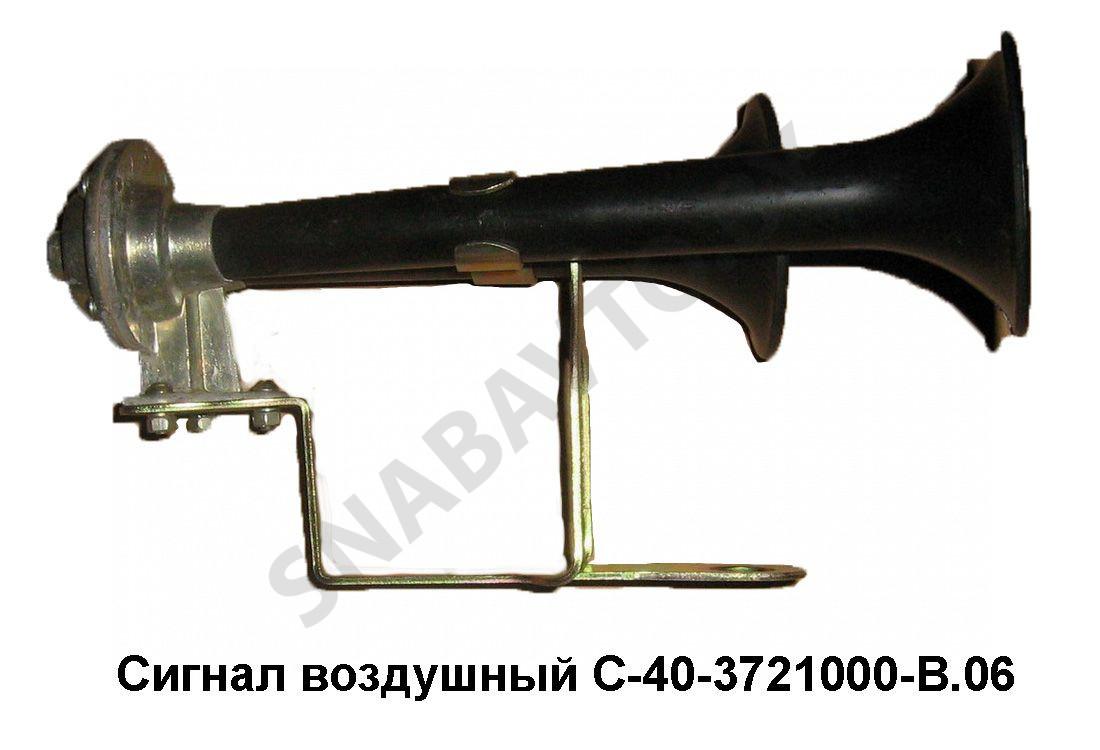 С-40-3721000-В.06