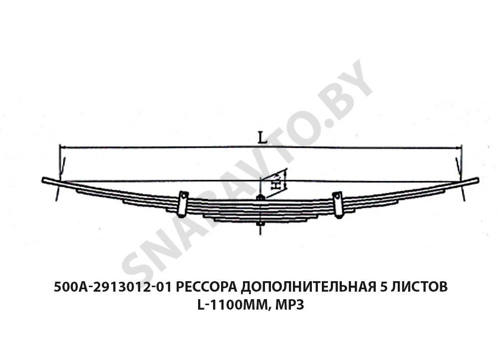 500А-2913012-01 3 Ремавтоснаб