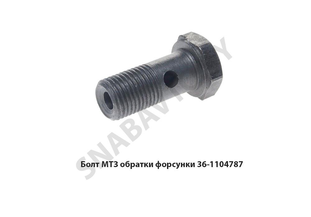 Болт МТЗ М10х1.0х22 обратки форсунки