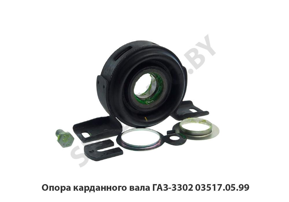 Опора карданного вала ГАЗ-3302