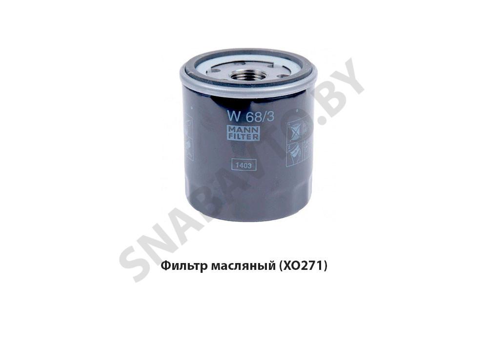 Фильтр масляный  (ХО271)