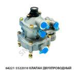 Клапан двухпроводный (6024) Вавилова