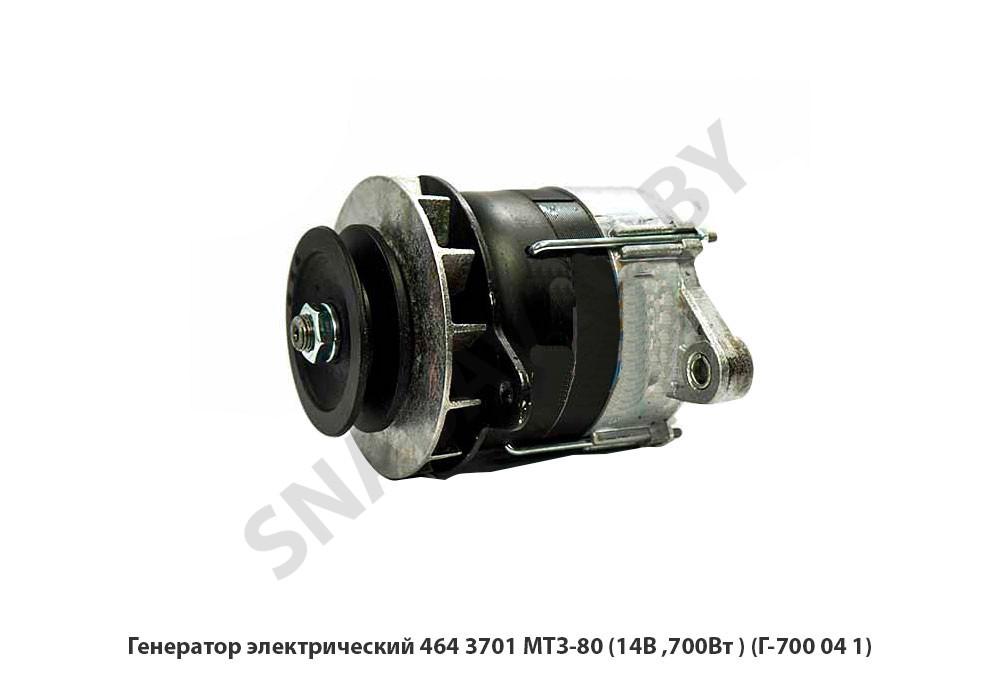 Генератор электрический МТЗ-80 (14В.,700Вт.) (Г-700.04.1)