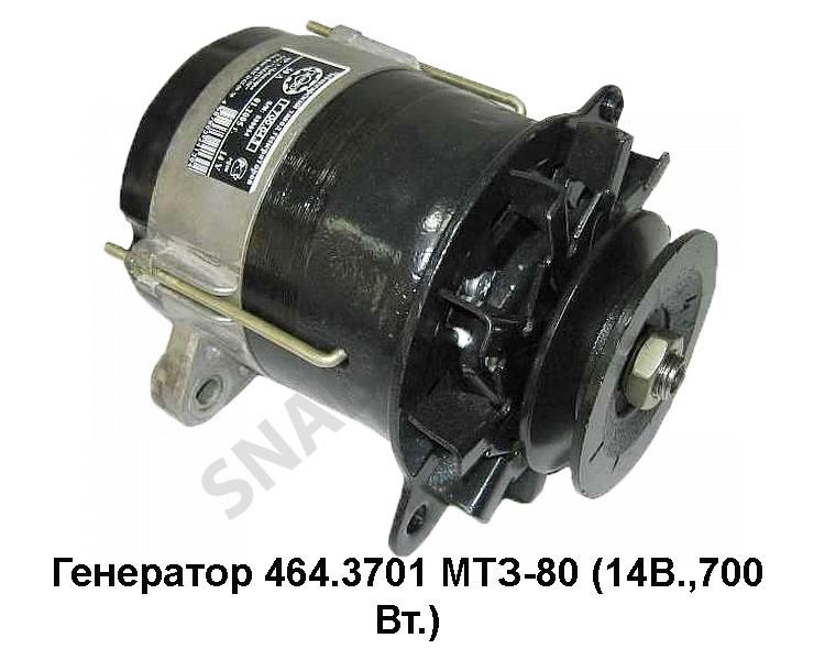 Генератор электрический 14В 700Вт