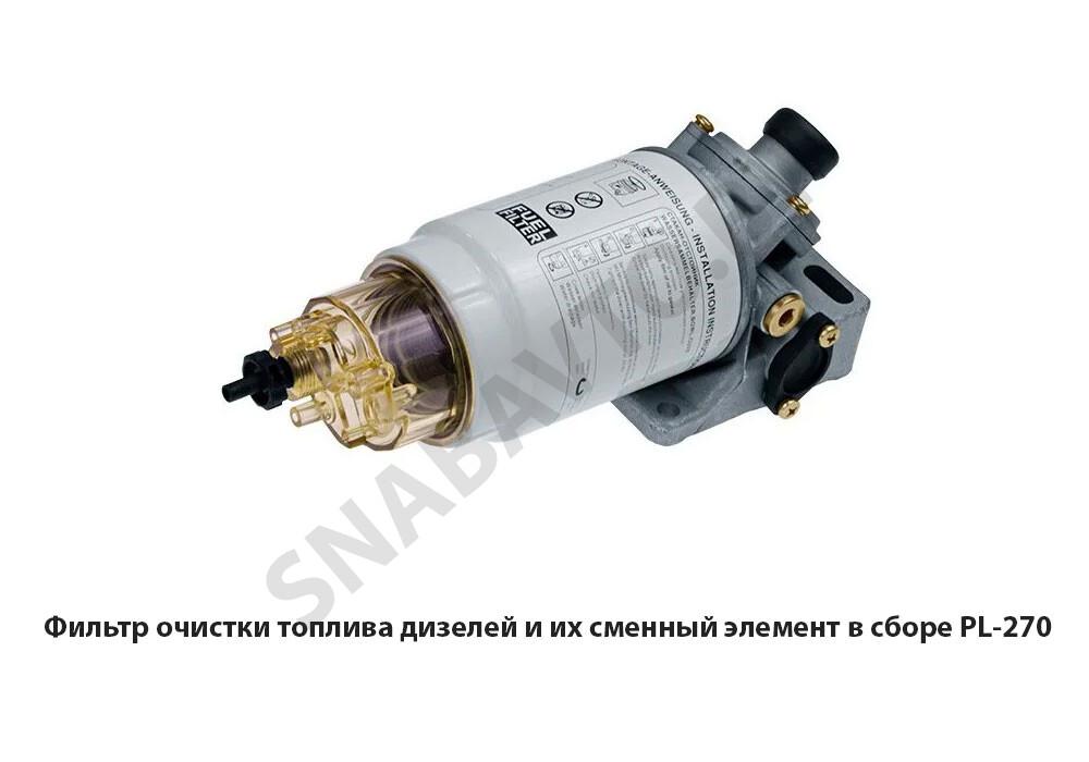Фильтр очистки топлива дизелей и их сменный элемент  в сборе