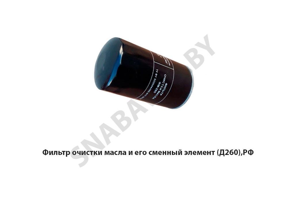 Фильтр очистки масла и его сменный элемент (Д260),РФ