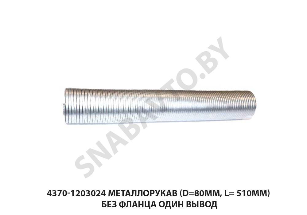 Металлорукав (d=80мм, L= 510мм) без фланца один вывод