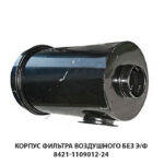 Корпус фильтра воздушного без э/ф