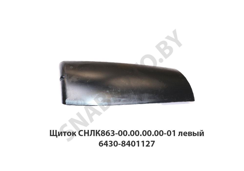 СНЛК 863-00.00.00.00-01