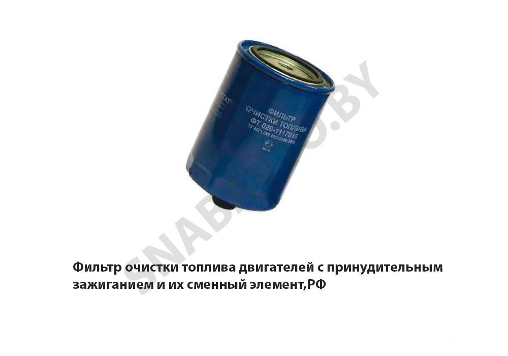 Фильтр очистки топлива двигателей с принудительным зажиганием и их сменный элемент,РФ