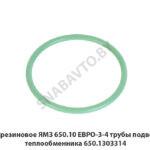 Кольцо резиновое ЯМЗ 650.10 ЕВРО-3-4 трубы подводящей теплообменника