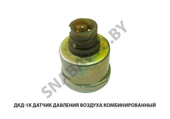 ДКД-1К 1 Ремавтоснаб