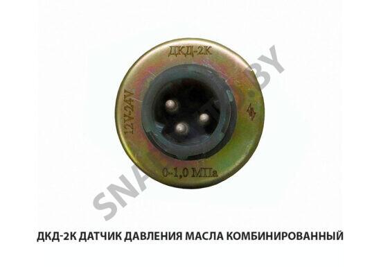 ДКД-2К 1 Ремавтоснаб