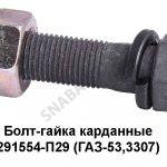 Болт-гайка карданные (ГАЗ-53,3307)