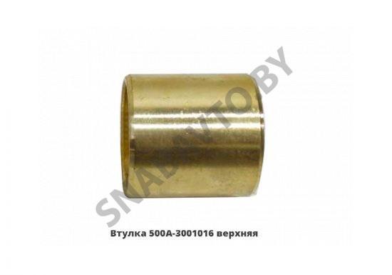 500А-3001016 1 Ремавтоснаб