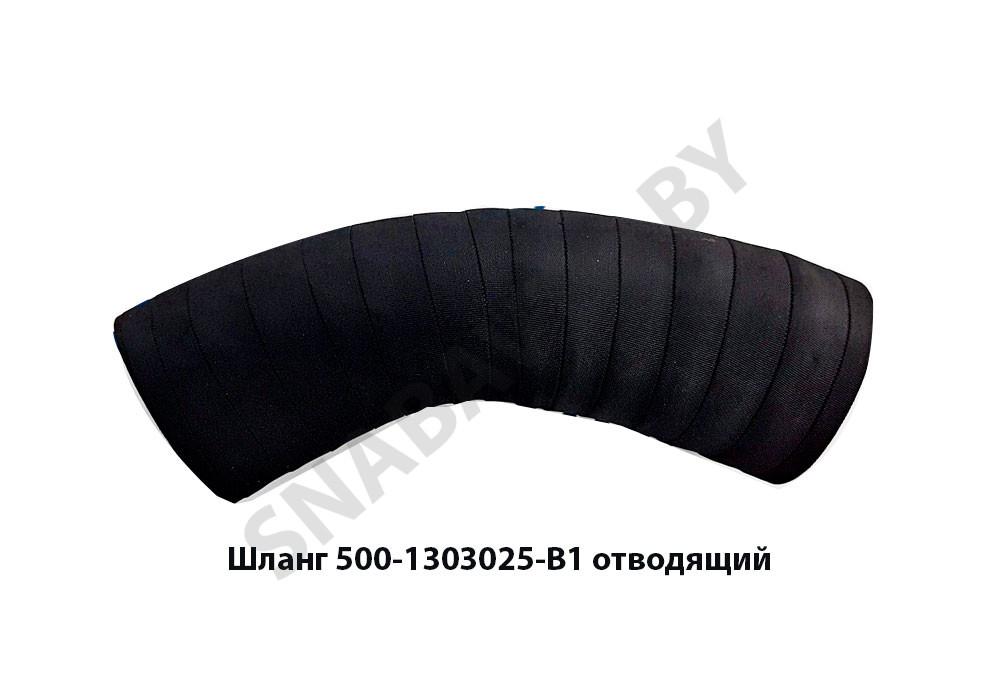 500-1303025-В1