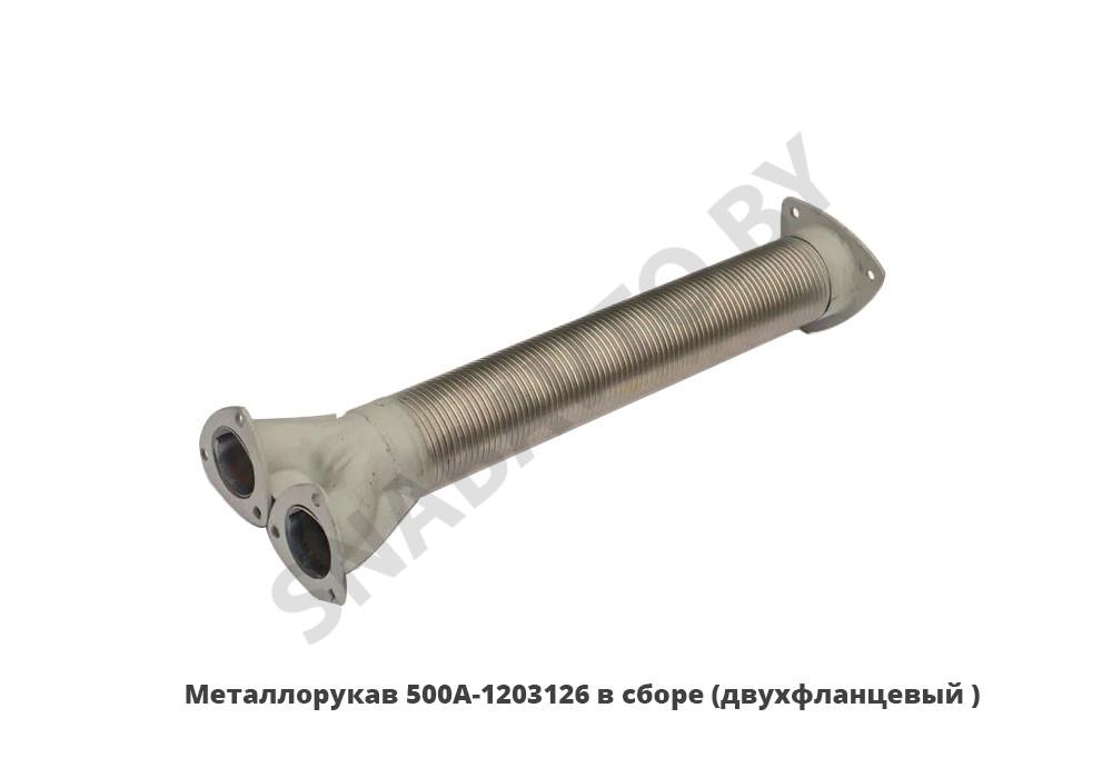 500А-1203126