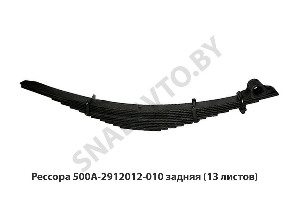 Рессора задняя 13 листов L-1520мм МРЗ