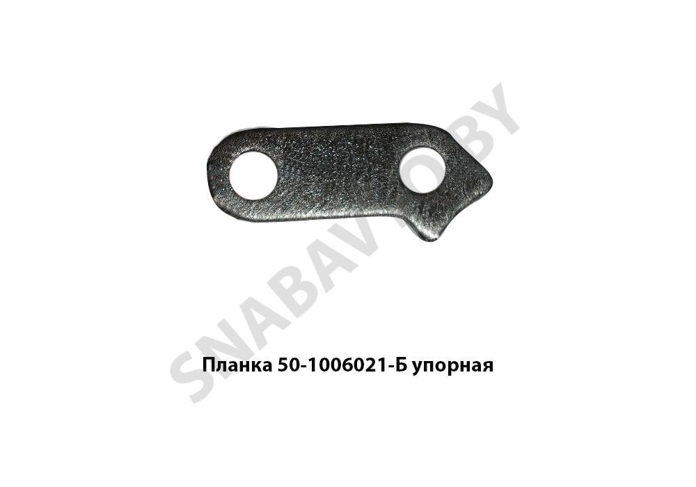 50-1006021-Б