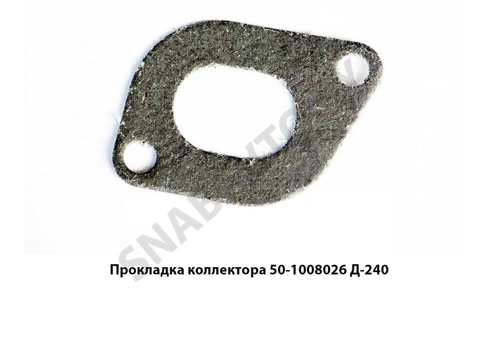 Прокладка коллектора Д-240