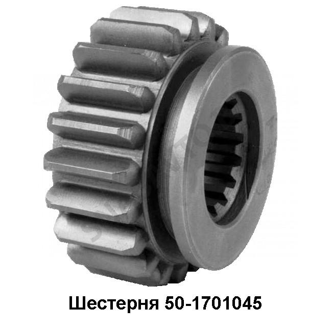 50-1701045
