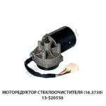 Моторедуктор стеклоочистителя (16.3730)