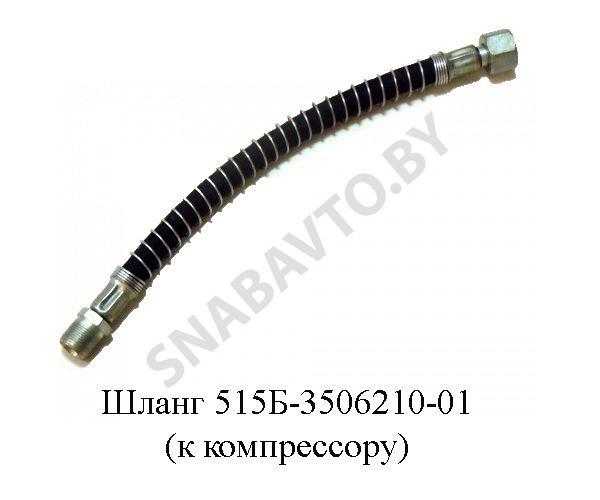 515Б-3506210-01