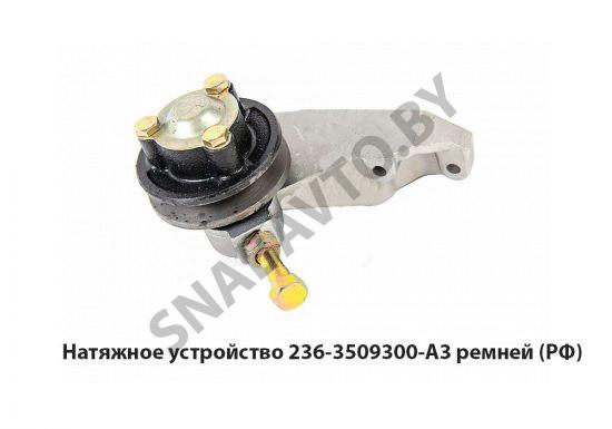 236-3509300А3 1 Ремавтоснаб