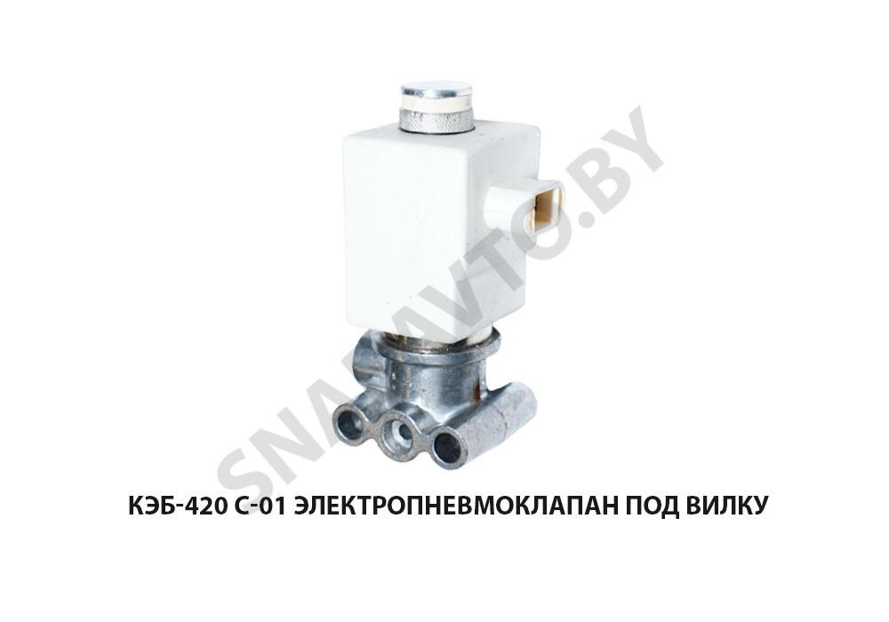 КЭБ-420 С-01