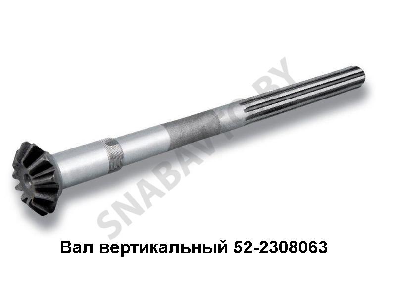 52-2308063