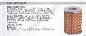 238-1117038-А3С 1 Ремавтоснаб
