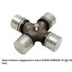 Крестовина карданного вала (Дч 50х155мм)