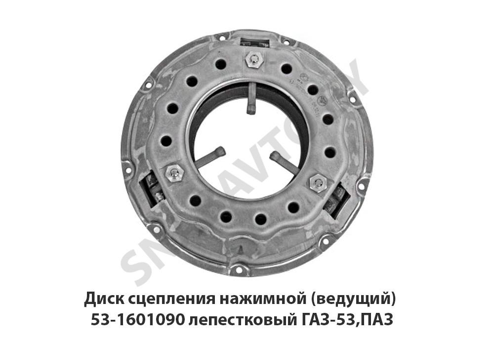 Диск сцепления нажимной (ведущий) лепестковый ГАЗ-53,ПАЗ