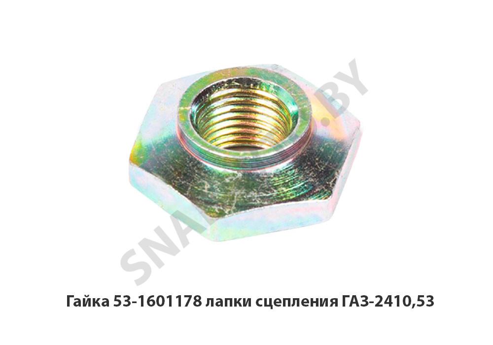 Гайка лапки сцепления ГАЗ-2410,53