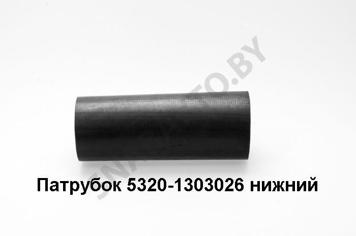 5320-1303026