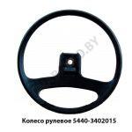 Колесо рулевое 5440-3402015