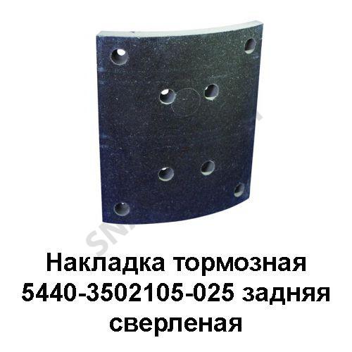 5440-3502105-025