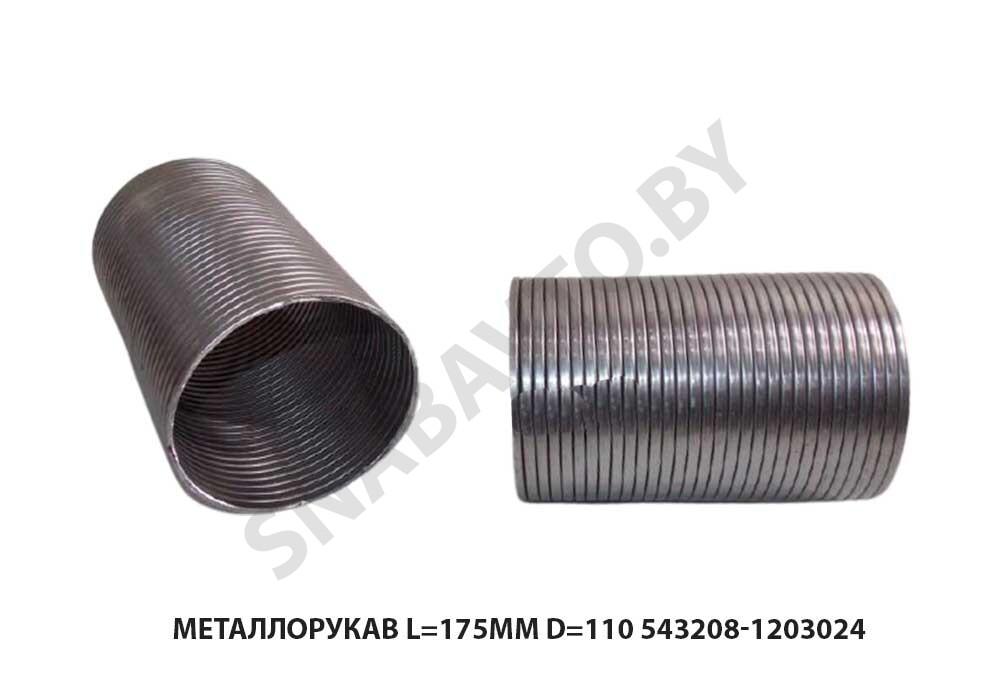 Металлорукав L=175мм D=110